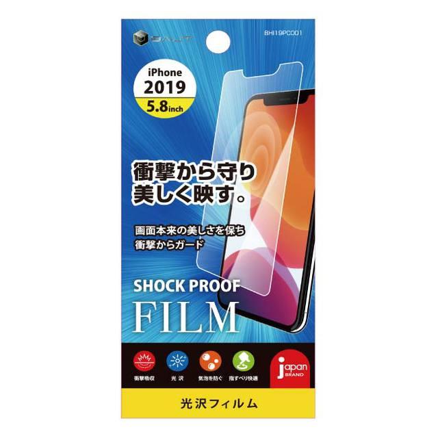 iPhone 11 Pro用 5.8インチ PETフィルム 衝撃吸収光沢